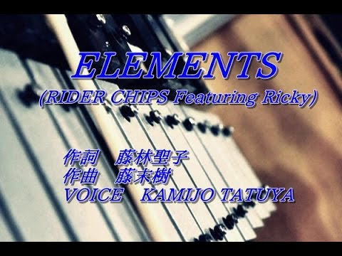 「ELEMENTS/RIDER CHIPS Featuring Ricky」(仮面ライダー剣 OP)歌ってみた[KAMIJO]