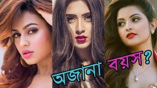 বাংলা সিনেমা টপ নায়িকাদের অজানা বয়স?? Mim, Nusrat Faria, Pori Moni, Mahi, Joya, Apu !!! Bangla