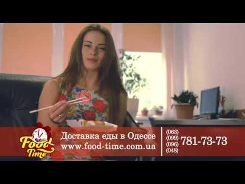 Фуд-тайм лучшая доставка суши, роллов, пиццы пасты и салатов в Одессе!