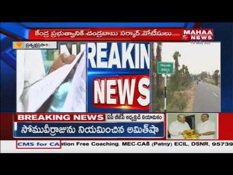 AP CM Chandrababu Naidu Notices To The Central Government Over Land Issue | Mahaa News