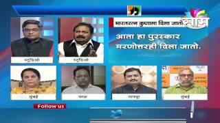 Awaaz Maharashtracha | Full Episode | Aug 11  - Part 5