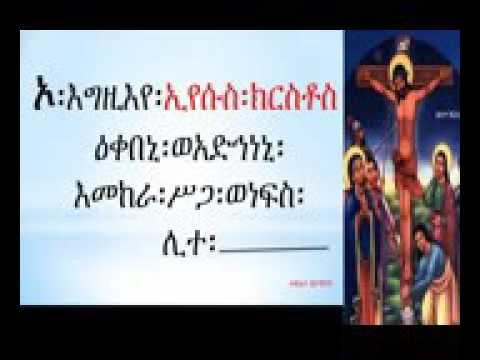 EOTC Orthodox  MEZMUR