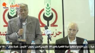 رفعت السعيد يحكي بطولات  ونضال حزب التجمع في العيد 39 للحزب