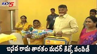 Chandrababu Launches Basavatarakam Mother Kits In Amaravathi