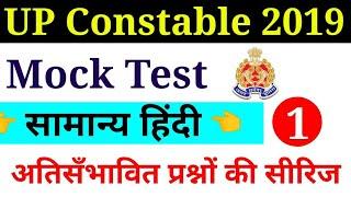 UP CONSTABLE Bharti 2019 |HINDI MOCK TEST 01 | HINDI PRACTICE SET |Hindi | UP POLICE ONLINE CLASSES