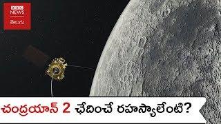 Chandrayaan 2 సాధించే లక్ష్యాలేంటి? ఈ ప్రయోగం ప్రత్యేకతలేంటి?