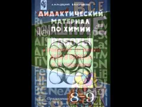 Готовые домашние задания по Химии 8 класс [Superbotanik.ru]