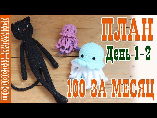ПЛАН 100 за месяц // День 1-2 // Новости Планы // Вязание игрушек
