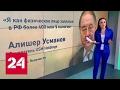 Алишер Усманов подает в суд на оппозиционера Навального