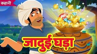 जादुई घड़ा Jadui Ghada   The Magic Pot   Hindi Kahani   Stories and Fairy Tales For Kids