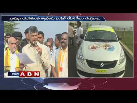 CM Chandrababu Distributes Swift Cars to unemployed Brahmin youth | Amaravati | ABN Telugu