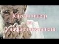 Киссаи падар ва 2 нафар писаронаш накли Умеди Рахмат mp3
