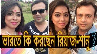 ভারতে কি করছেন রিয়াজ-শানু??না দেখলে পুরাই মিস❗❗❗ 🌟🌟🌟🌟🌟by fx news24