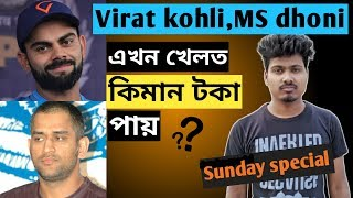 How Indian cricketers earn money from BCCI in Assamese /Haloi Tech 2019