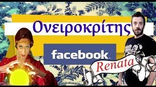 Ponzi    Ονειροκρίτης του Facebook