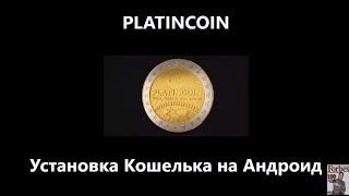 PLATINCOIN. Установка Кошелька на Мобильный телефон Андроид  Платинкоин