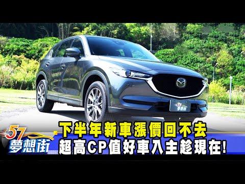 台灣-57夢想街 預約你的夢想-20210804 下半年新車漲價回不去 超高CP值好車入主趁現在!