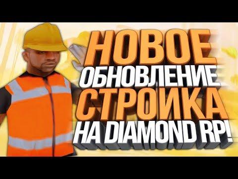 НОВАЯ РАБОТА СТРОЙКА НА DIAMOND RP! - ОБНОВЛЕНИЕ