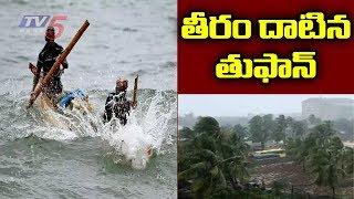 తీరం దాటిన తుఫాన్..! | Phethai Cyclone Crosses AP Coast