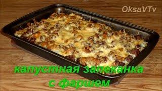 капустная запеканка с фаршем. cabbage casserole with meat