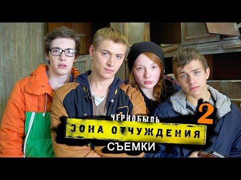 Чернобыль Зона Отчуждения 2 сезон съемки