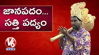 Bithiri Sathi As Folk Artist | World Folk Day Special | Teenmaar News | V6 News