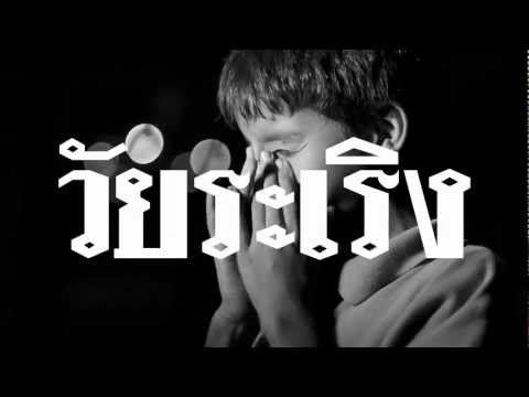วัยระเริง - PP'Dreams feat Fukkling Hero and Chom [Official Music Video]