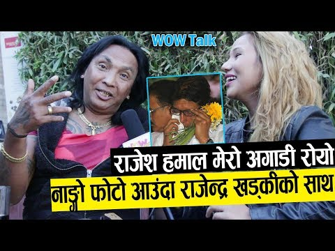 राजेश हमाल मेरो अगाडी रोयो-नाङ्गो फोटो आएको थियो कुनैबेला हमालको| Rajendra Khadgi | Wow Talk