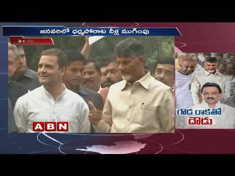 CM Chandrababu Naidu likely to visit Chennai Tomorrow | ABN Telugu