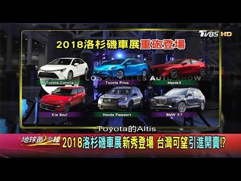 台灣-地球黃金線-20181130 2018洛杉磯車展新秀登場 台灣可望引進開賣!?