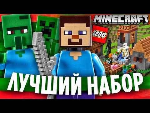 LEGO Minecraft 21128 Деревня Обзор на русском языке