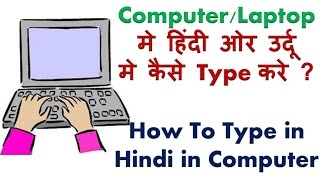How To Type hindi in laptop and computers ? हिंदी मे कैसे Type करते है ?