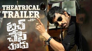 Touch Chesi Chudu Theatrical Trailer on 25th Jan | Ravi Teja,Rashi Khanna