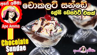 Chocolate sundae by Apé Amma