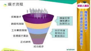 人資專員吳端紘老師分享什麼履歷寫法是大地雷
