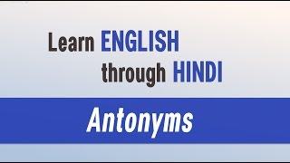 Most Popular Spoken English classes - Learn English through Hindi - Antonyms