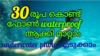 how to make waterproof phone in malayalam | underwater photography tips | DIY waterproof