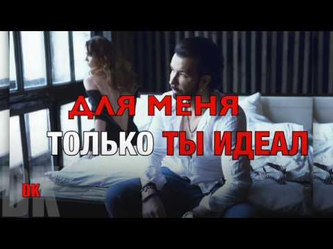 """ДЕНИС КЛЯВЕР """"ЛЮБОВЬ ЖИВЕТ 3 ГОДА...?"""""""