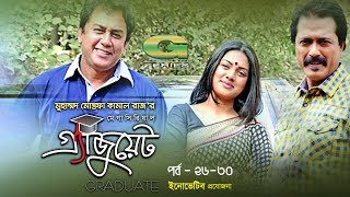 Graduate | Drama | Episode 26 - 30 | Zahid Hasan | Tisha | Faruk Ahmed