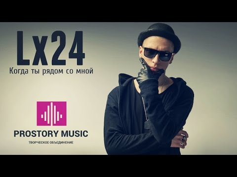 Lx24 - Когда ты рядом со мной