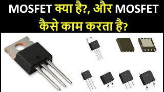 mosfet in hindi MosFET