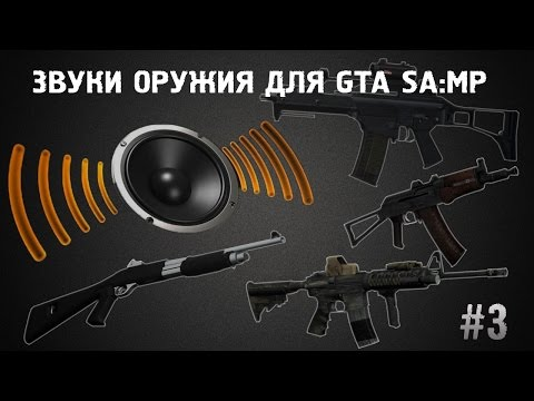 Video Звуки оружия для SA:MP 1 - Download 3GP - MP4 - FLV (3:22) - VIDEOLAGU