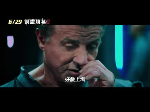 【鋼鐵墳墓2】Escape Plan 2: Hades 火爆預告 ~ 6/29 死裡逃生