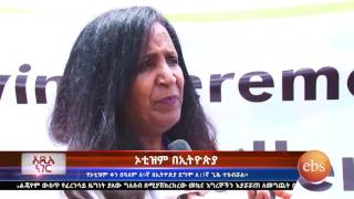 What's New: Autism Institution in Ethiopia/ Natural Resource & Population Growth/ World Voice