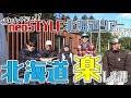 ☆neoSTYLE 2017北海道 満喫ツアー 釣りに食に観光に大満足!!!