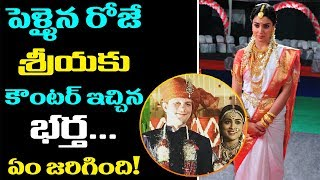 పెళ్ళైన రోజే శ్రీయకు కౌంటర్ ఇచ్చిన భర్త  ... ఏం జరిగింది | Actress Shriya Husband Counter to  Shriya