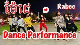 Mea Je Dance Performance by Ra Bee