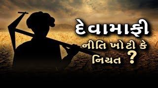 Mahamanthan: દેવામાફી પર રાજકારણ કેમ? ખેડૂતોનું હિત કોણ ઈચ્છશે ? | Vtv Gujarati