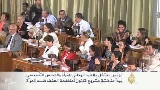 مناقشة مشروع مكافحة العنف ضد المرأة بتونس