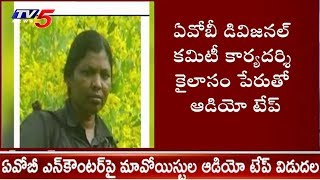 Maoist Releases Audio Tape Over AOB Encounter | Woman Maoist Meena Encounter | TV5News